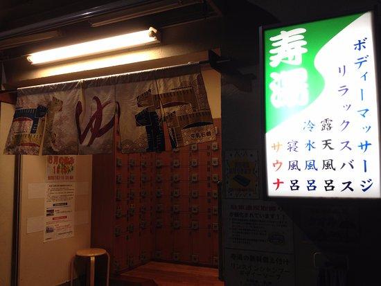 Kotobukiyu : 銭湯の入口