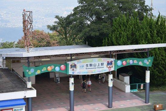 Ikoma, Giappone: 山頂の駅