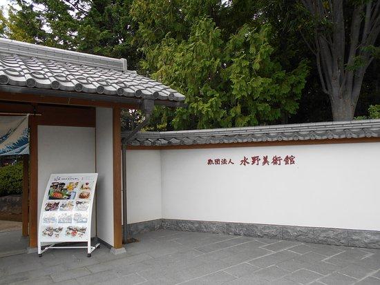 photo0.jpg - 長野市、水野美術...