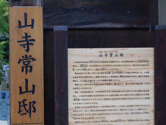 Jozan Yamadera Historic Residence