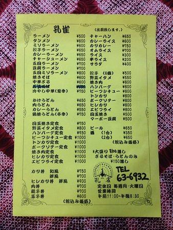 Tsubame, Japón: photo0.jpg