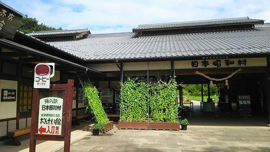 Minokamo, Japan: DSC_1071_large.jpg