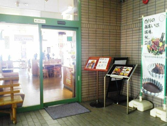 Shirakawa-cho, Япония: 頑張っています