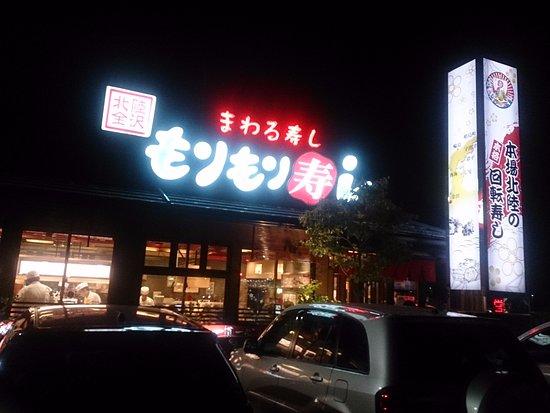 Nonoichi, Japón: もりもり寿し 野々市本店