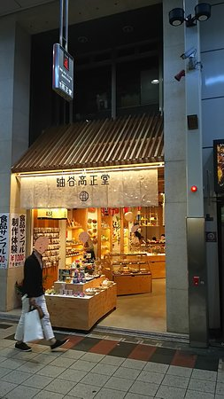 Aburatani Koseido