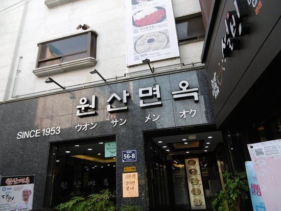 Wonsanmyeonok: 店頭風景