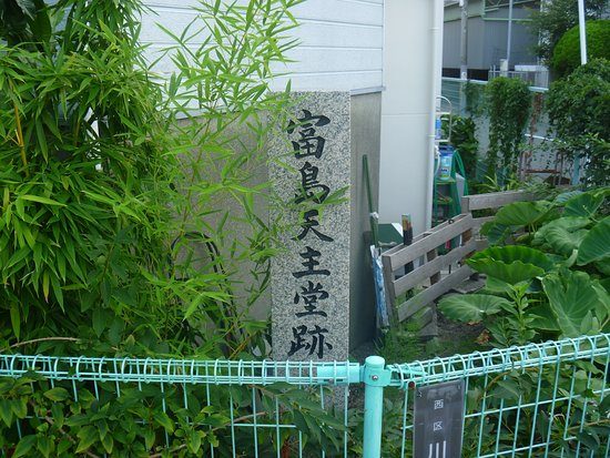 Tomijima Tenshudo Monument