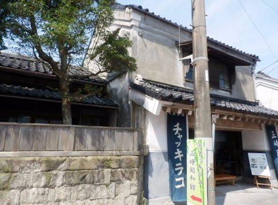 Chakkirako Misaki Showakan