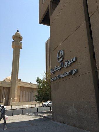 Souk Al-Mubarakiya: photo0.jpg