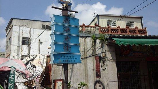 Changhua, Ταϊβάν: 鹿港的老街道