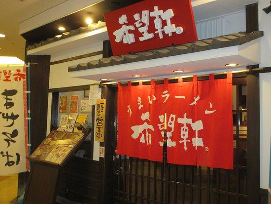Fujiidera, Japan: ソリヤ入ってすぐです
