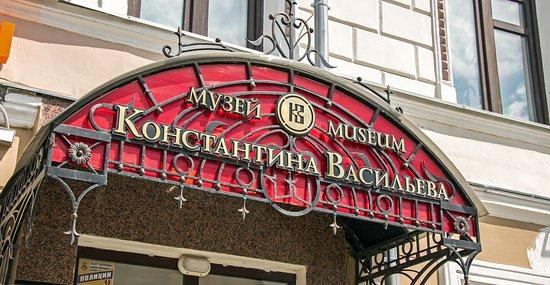 Konstantin Vasilyev's Museum