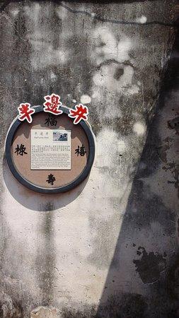 Changhua, Ταϊβάν: 介紹半邊井的由來