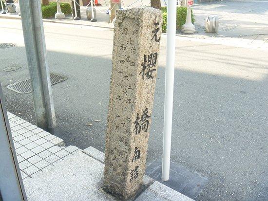 元桜橋南詰 碑