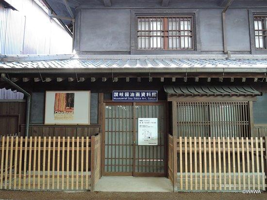 讃岐醤油画資料館