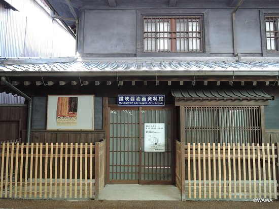 Sanuki Museum of Soy Sauce Art