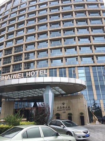 Weihai, China: 飯店大門