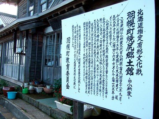 Haboro-cho, Япония: 案内板も