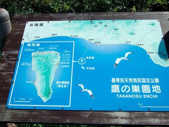 Haboro-cho, Japón: 看板で方位が