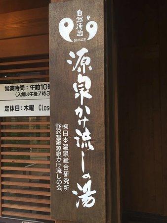 Nozawaonsen-mura, Giappone: 天然温泉掛け流しの看板