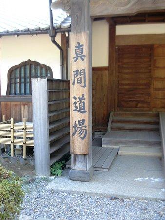 Ichikawa, Japan: ありがたい仏教哲学を教えてもらえる道場!