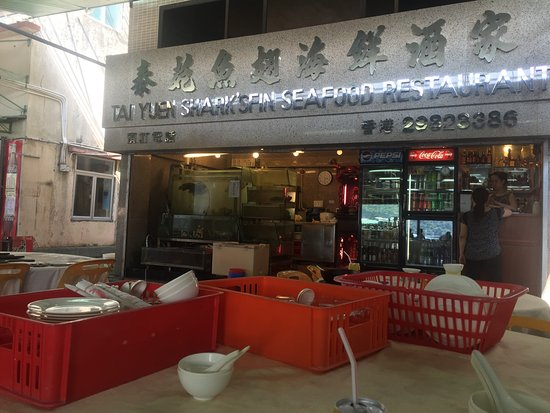 Tai Yuen Seafood Restaurant: photo0.jpg