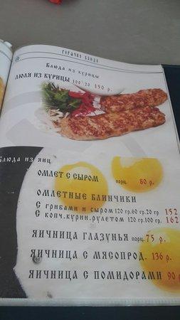 Mineralnye Vody, Rusia: Меню