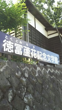 Tokutomi Roka Memorial Museum of Literature: DSC_0544_large.jpg