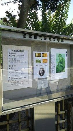 Tokutomi Roka Memorial Museum of Literature: DSC_0546_large.jpg