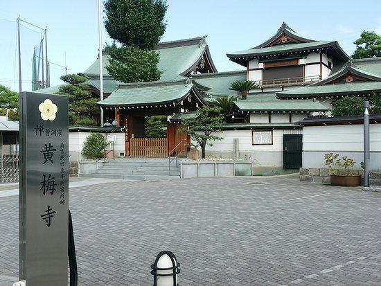 Kobaiji Temple