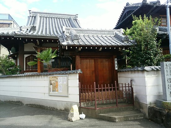 Kadoma, Ιαπωνία: 信行寺