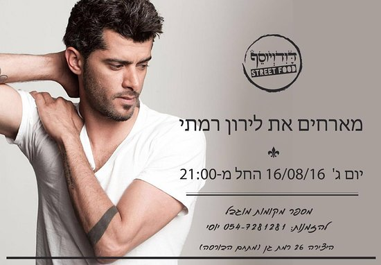 Ramat Gan, อิสราเอล: ramati