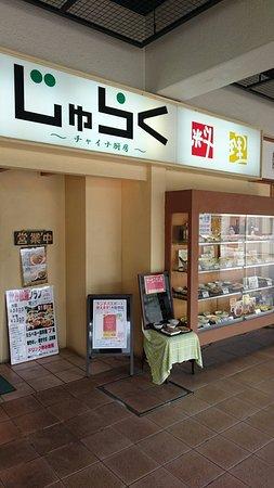 Sakai, Japón: じゅらく