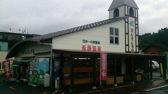 Michi-no-Eki Nagayu Onsen