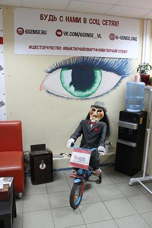 Shestoye Chuvstvo