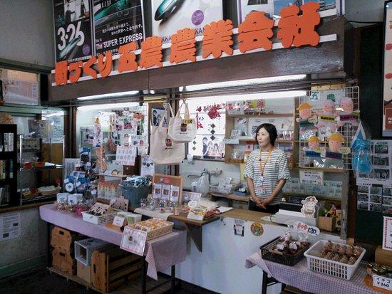 Gono Agriculture Company Tsugaru Railway Goshogawara Station Shop