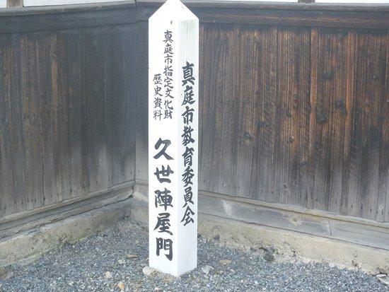 Kuse Jinyamon