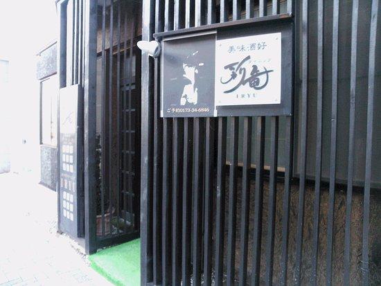 Goshogawara, Ιαπωνία: 町家風の造りが目印