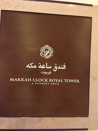 麦加皇家钟楼费尔蒙酒店照片