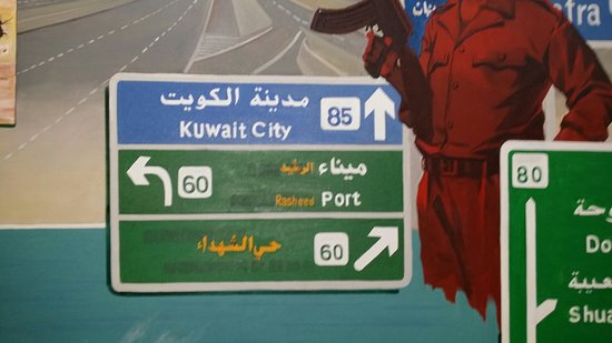 Kuwait House for National Works Museum: 20160824_183804_large.jpg