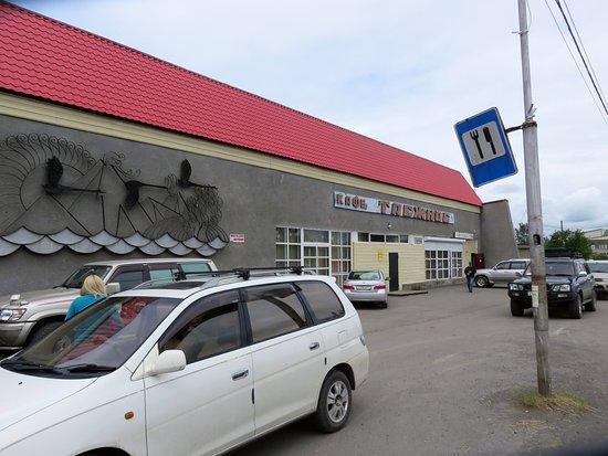 "Milkovo, Russia: Мильково. Кафе ""Таёжное""."