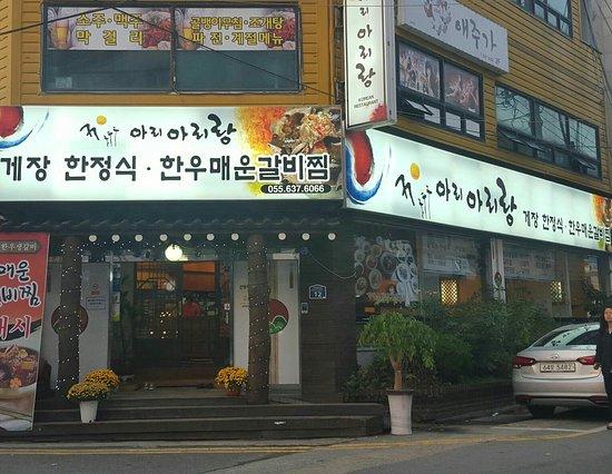 Geoje, كوريا الجنوبية: edited_1469168321007_large.jpg