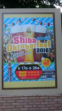 Shiba Park: DSC_2648_large.jpg
