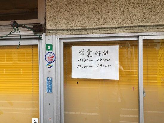 Chikusei, Giappone: photo1.jpg