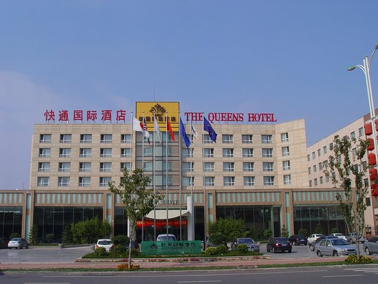 Photo of Qingdao Kuaitong International Hotel