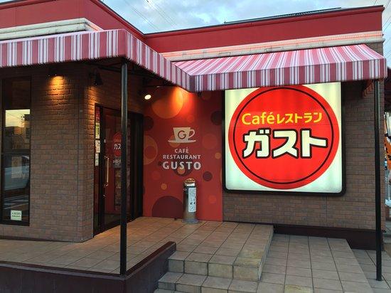 Goshogawara, Ιαπωνία: 入口の様子