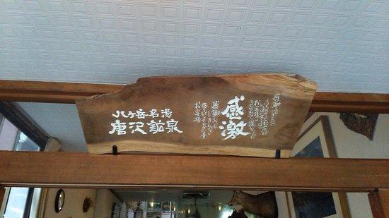 Karasawa Kousen: 玄関の感激の扁額
