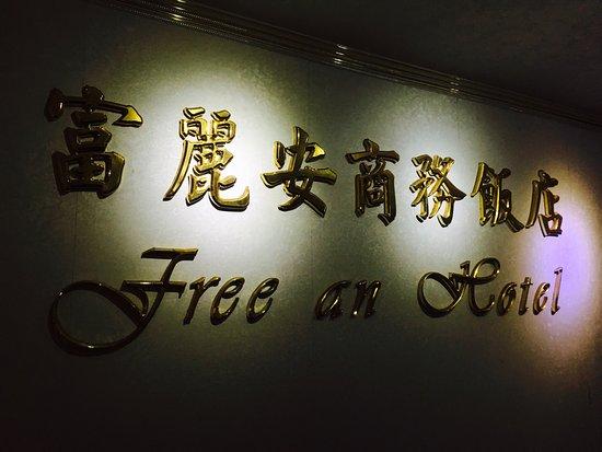 Free An Hotel: photo1.jpg