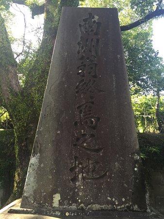Place of Takamori Saigo's Death: photo1.jpg