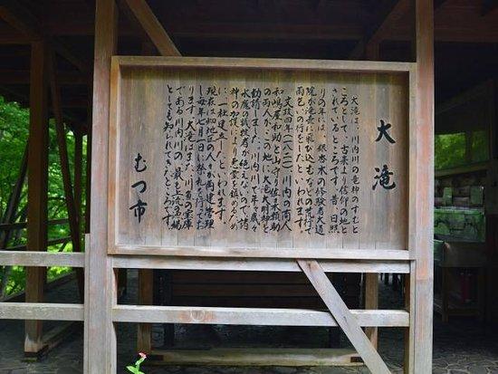 Mutsu, Japan: 大滝の説明版